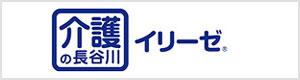 長谷川介護サービス(イリーゼ)の口コミ評判