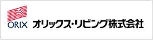 オリックス・リビング(グッドタイムリビング)の口コミ評判