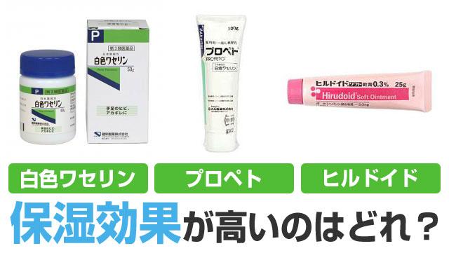 保湿効果が高い軟膏は?白色ワセリンとプロペトとヒルドイドの違いについて
