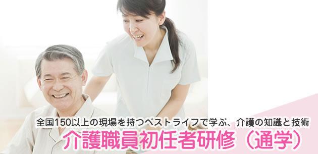 介護職員初任者研修が無料で取得できる