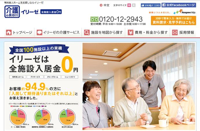 長谷川介護サービス(イリーゼ)の求人採用や口コミ評判について