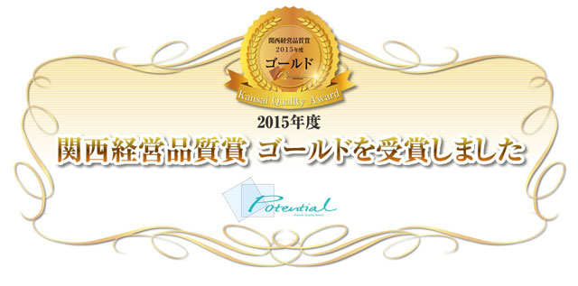 関西経営品質賞でゴールド受賞