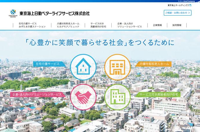 東京海上日動ベターライフサービスの求人採用や口コミ評判について