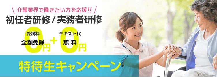 カイゴジョブアカデミーの特待生キャンペーン